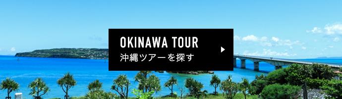 沖縄ツアーを探す